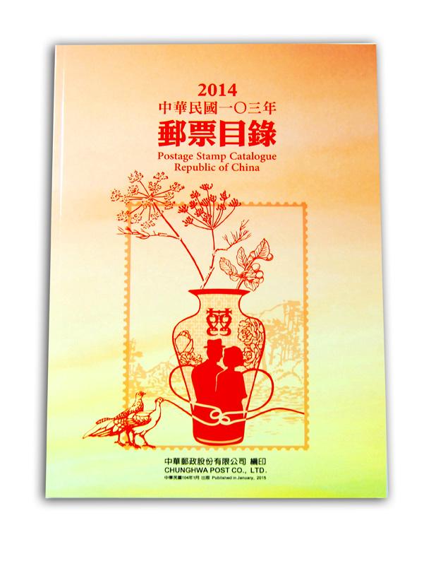 103年度中華民國郵票目錄