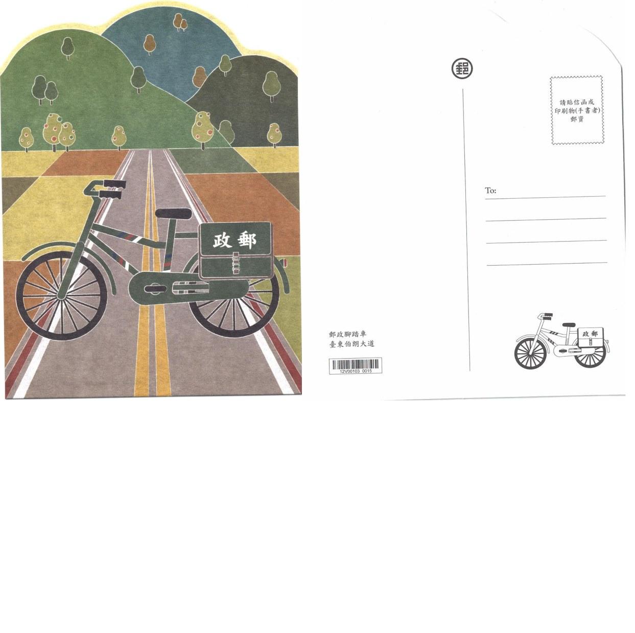 造型卡片-台東伯朗大道