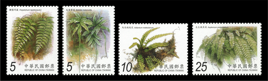 蕨類郵票 ( 2 )