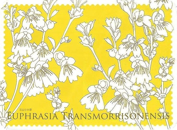 高山花卉郵票圖案餐墊
