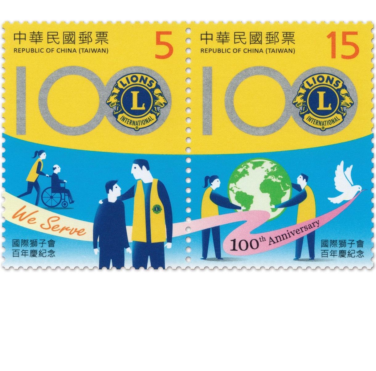 國際獅子會百年慶紀念郵票