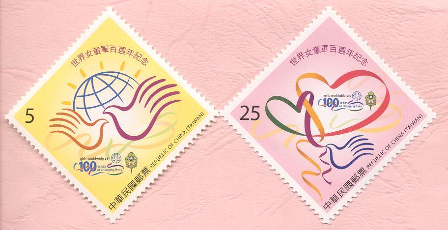 世界女童軍百週年紀念郵票