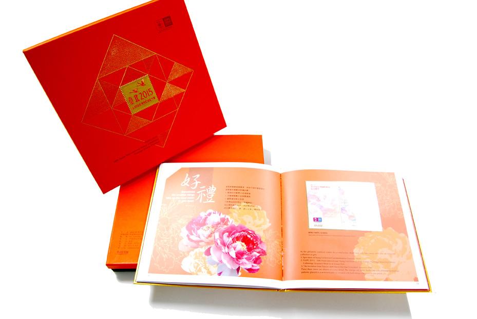 臺北2015亞洲郵展紀念專冊