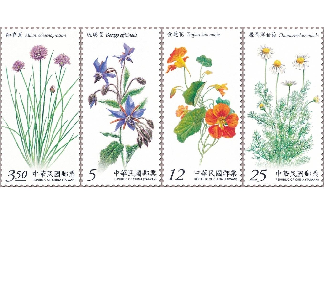 香草植物郵票(104年版)