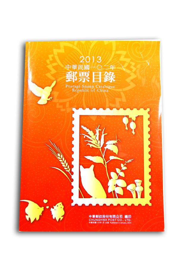 102年度中華民國郵票目錄