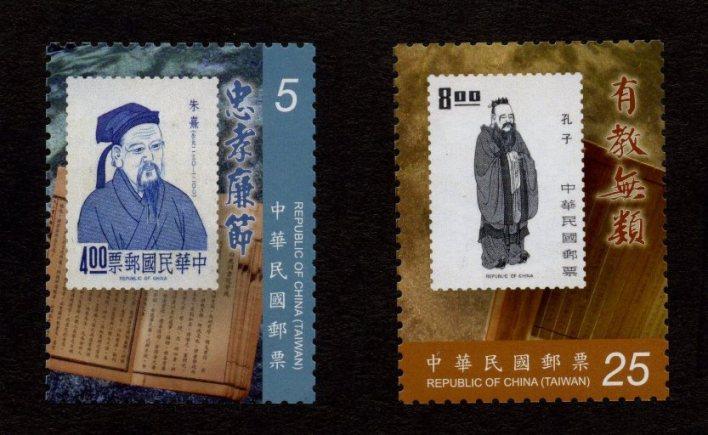 教育家郵票