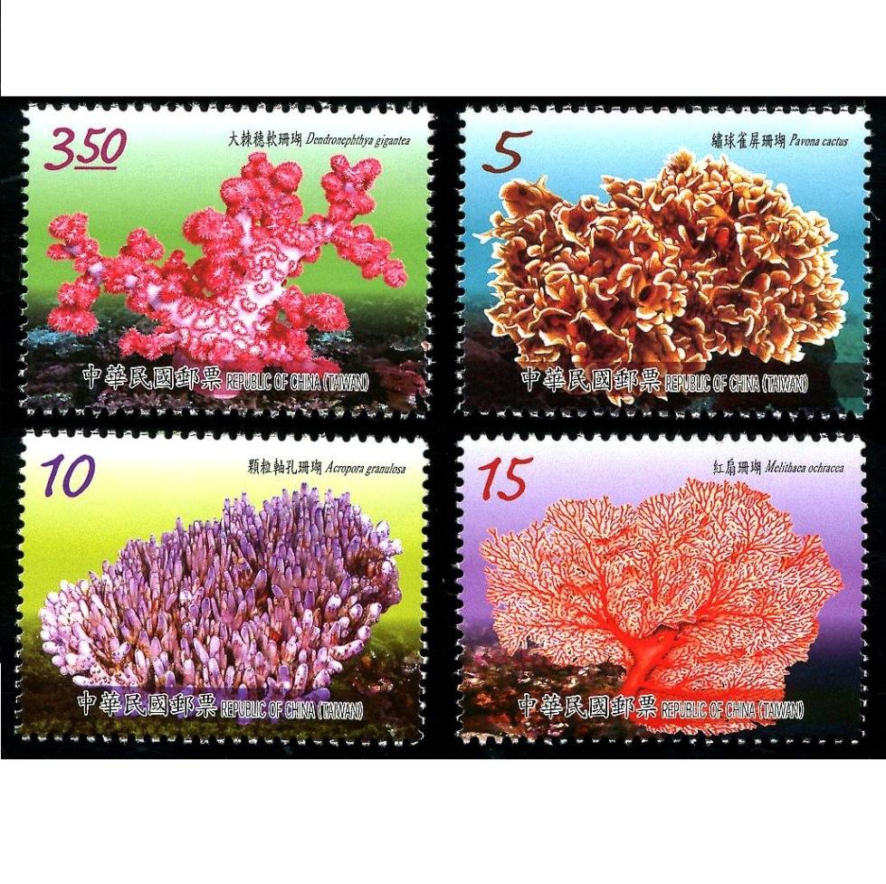 臺灣珊瑚郵票
