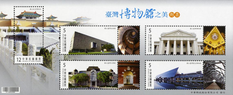 台灣博物館之美小全張