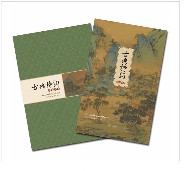 古典詩詞郵票專冊(109年版)
