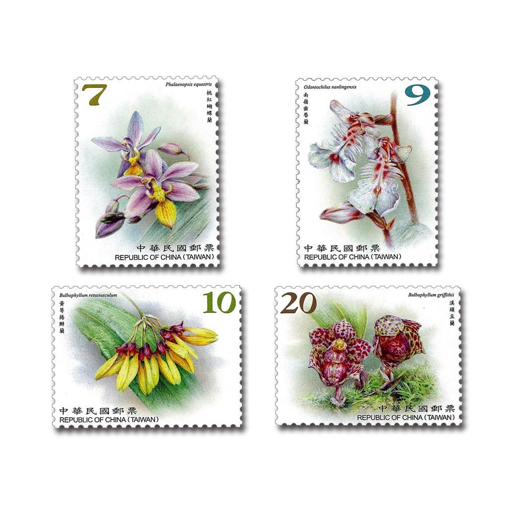 臺灣野生蘭花郵票(續3)