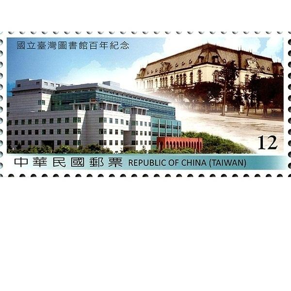 國立臺灣圖書館百年紀念郵票