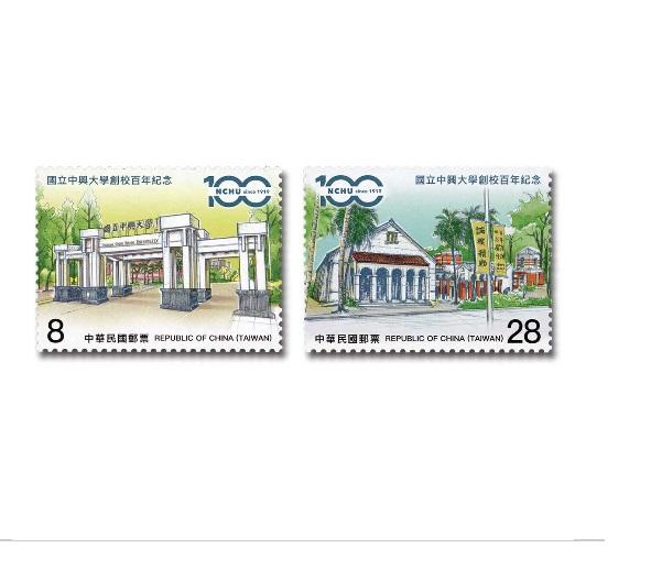 中興大學創校百年紀念郵票