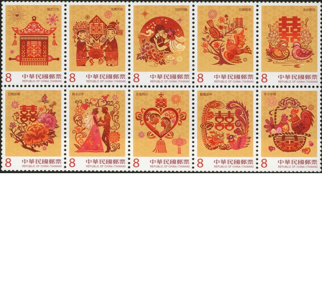 祝福郵票(續2)8元10張連刷