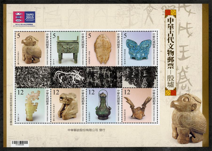 中華古代文物郵票–殷墟