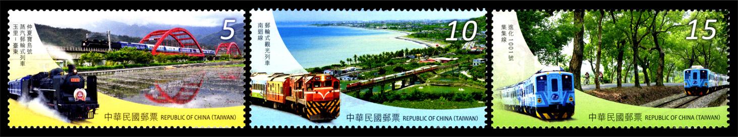 台灣鐵道觀光郵票