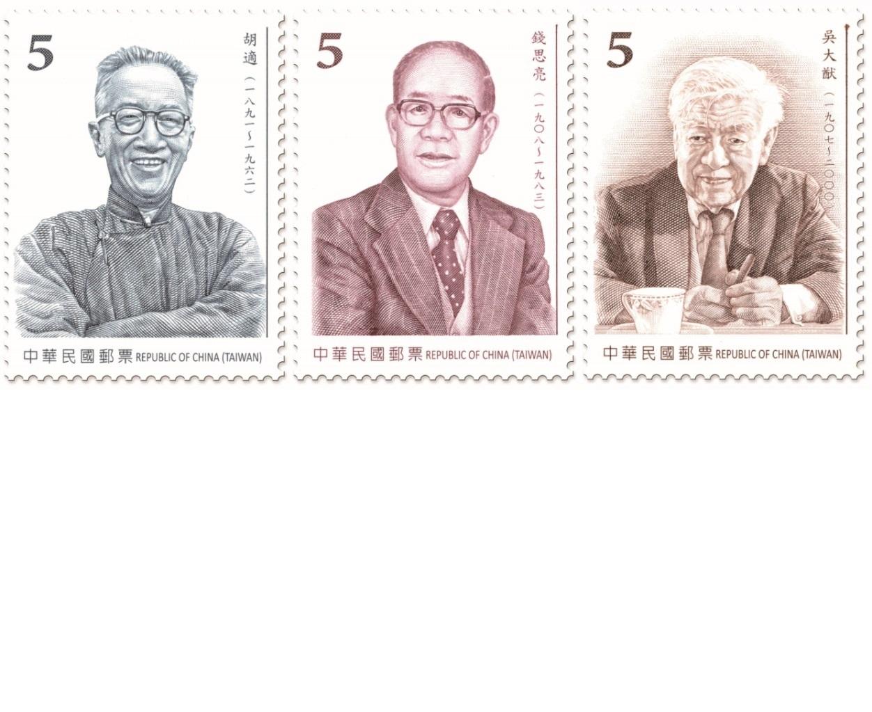 名人肖像郵票-胡適、錢思亮、吳大猷