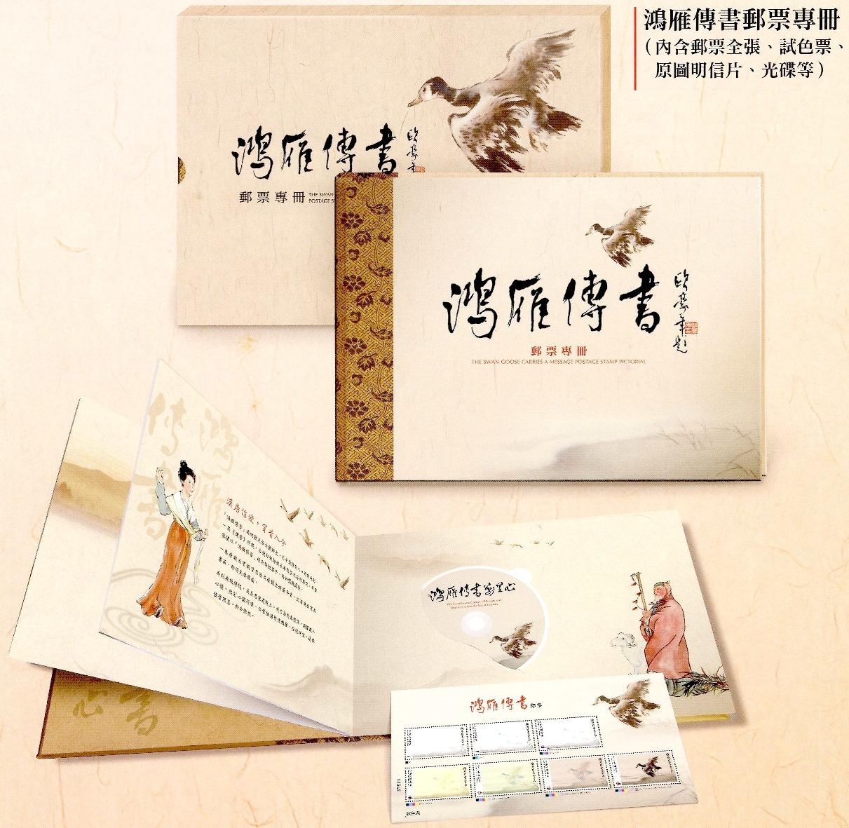 鴻雁傳書郵票 專冊