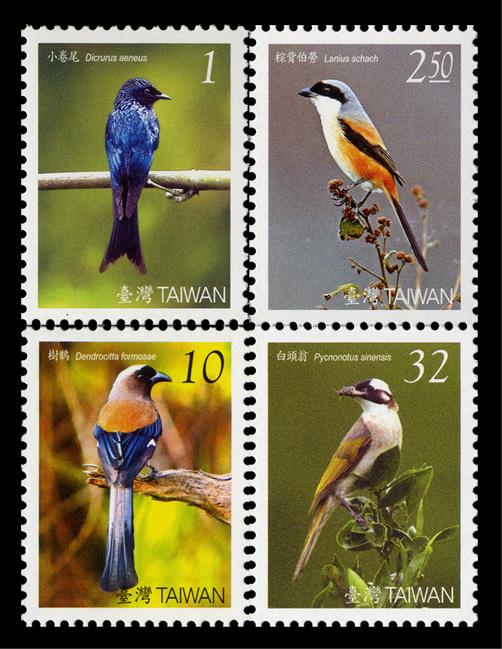 臺灣鳥類郵票(第2輯)