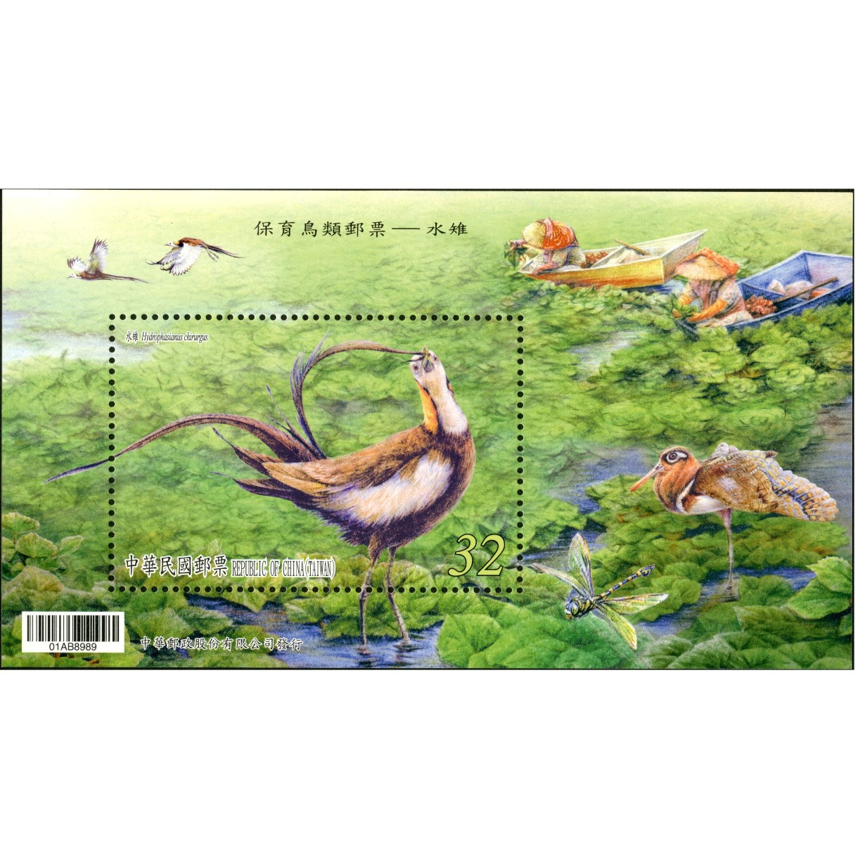 保育鳥類郵票小全張-水雉B款