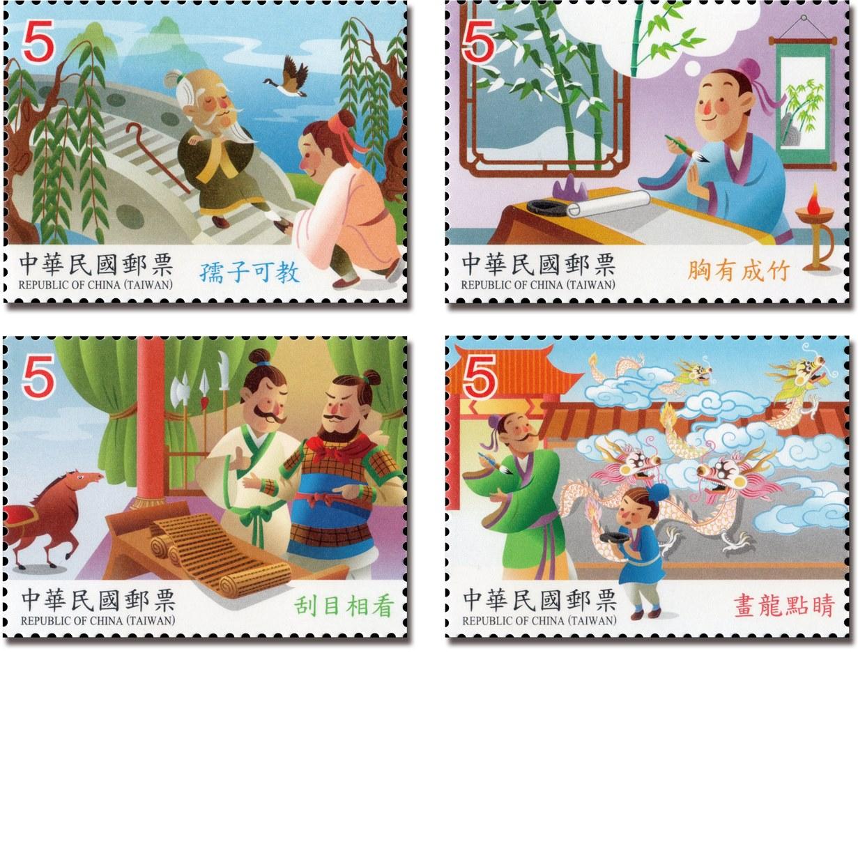 成語故事郵票(106年版)