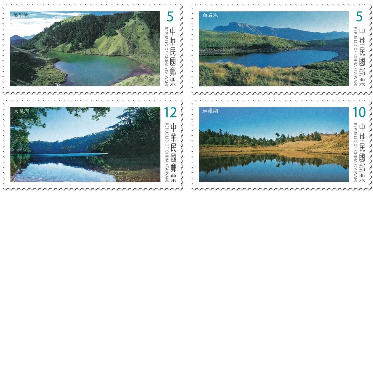 臺灣高山湖泊郵票(第2輯)