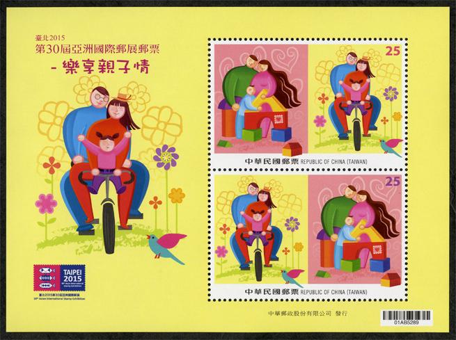 臺北2015第30屆亞洲國際郵展郵票-樂享親子情