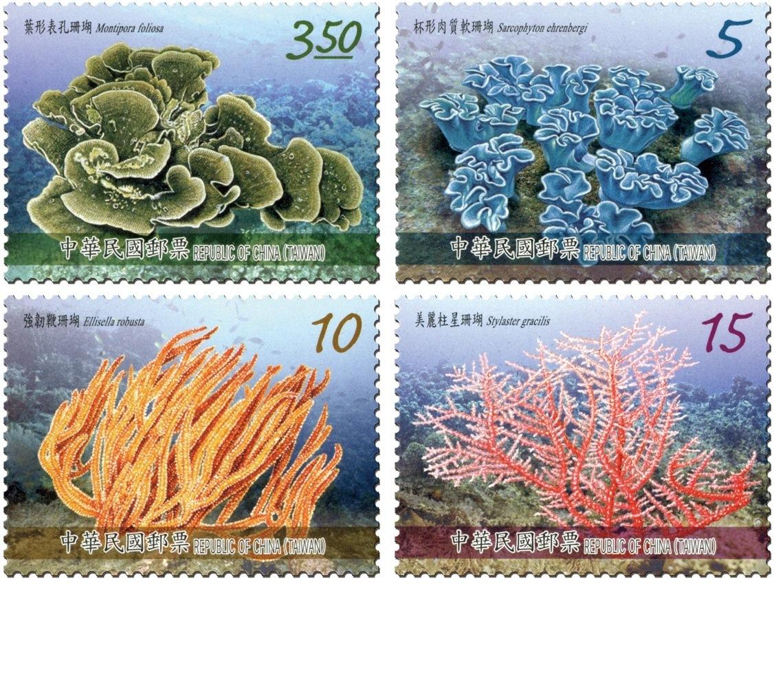 臺灣珊瑚郵票(104年版)