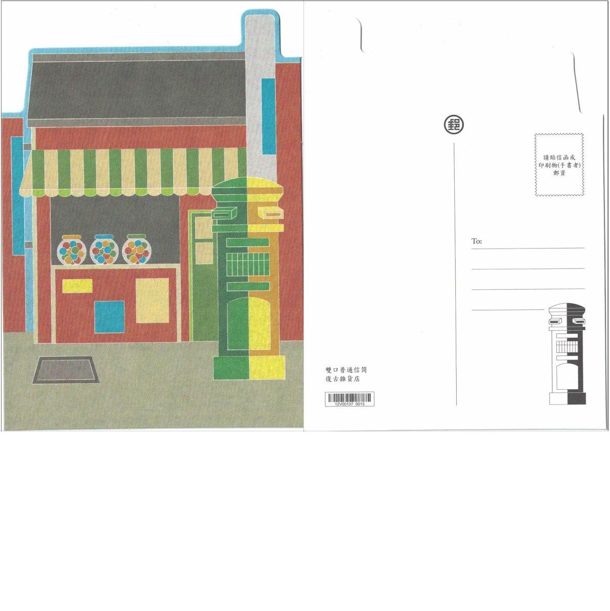 造型卡片-復古雜貨店