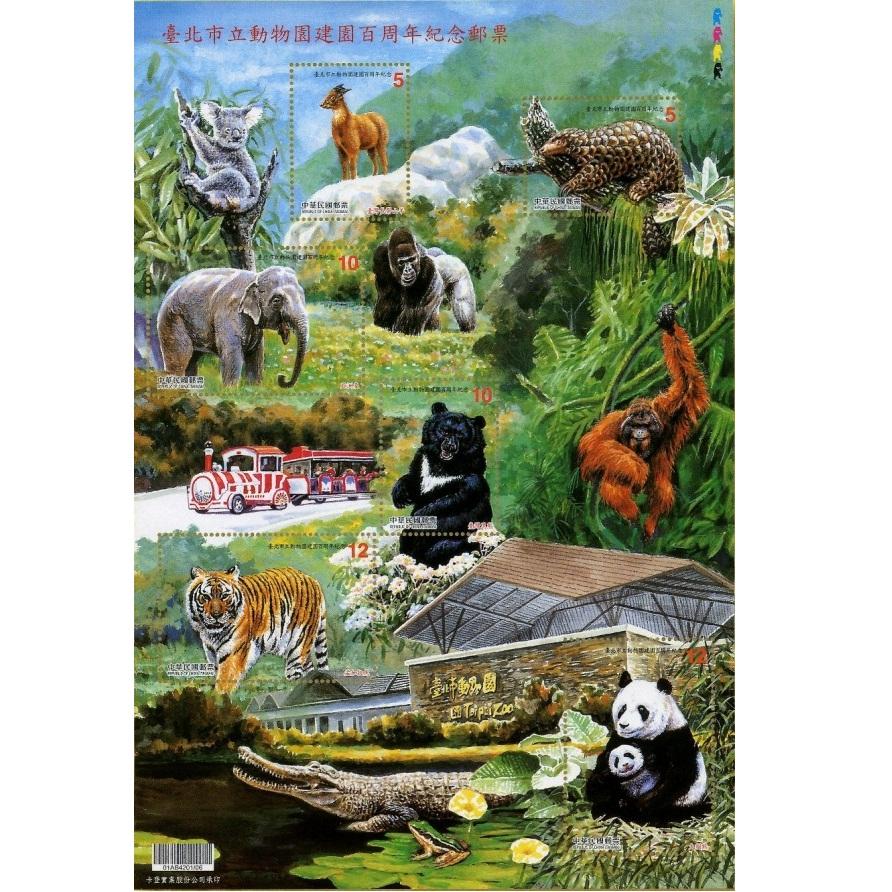 臺北市立動物園建園百周年紀念郵票