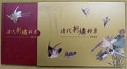清代刺繡郵票專冊