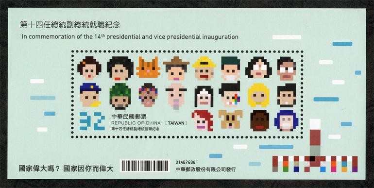 第十四任總統副總統就職紀念小全張郵票