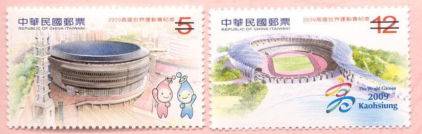 2009高雄世界運動會紀念郵票