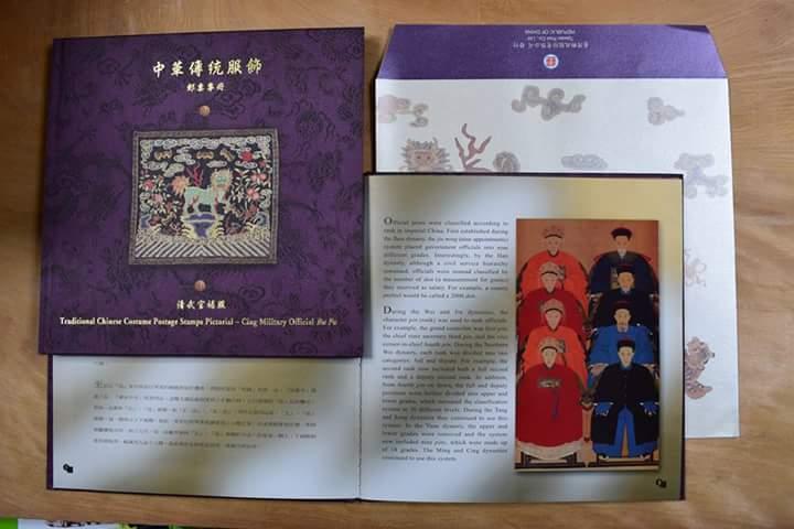 中華傳統服飾專冊-清武官