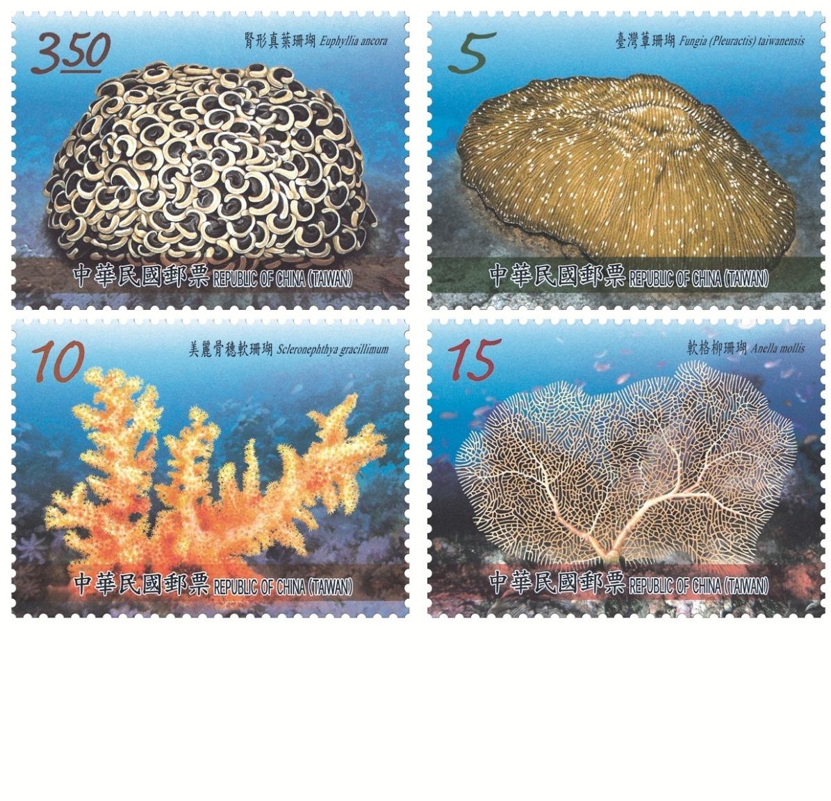 臺灣珊瑚郵票(105年版)