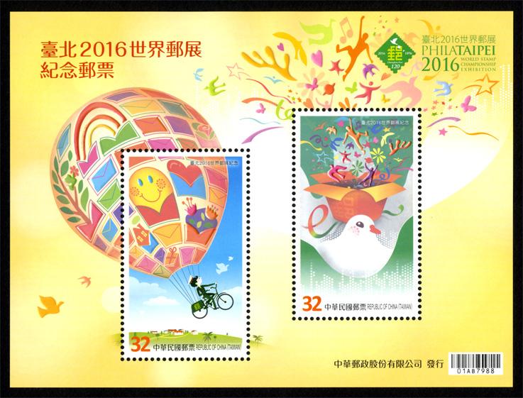台北2016世界郵展紀念郵票小全張