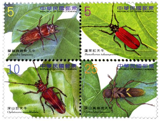 天牛郵票 ( 4 )