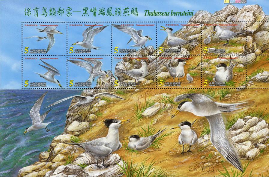 保育鳥類郵票—黑嘴端鳳頭燕鷗