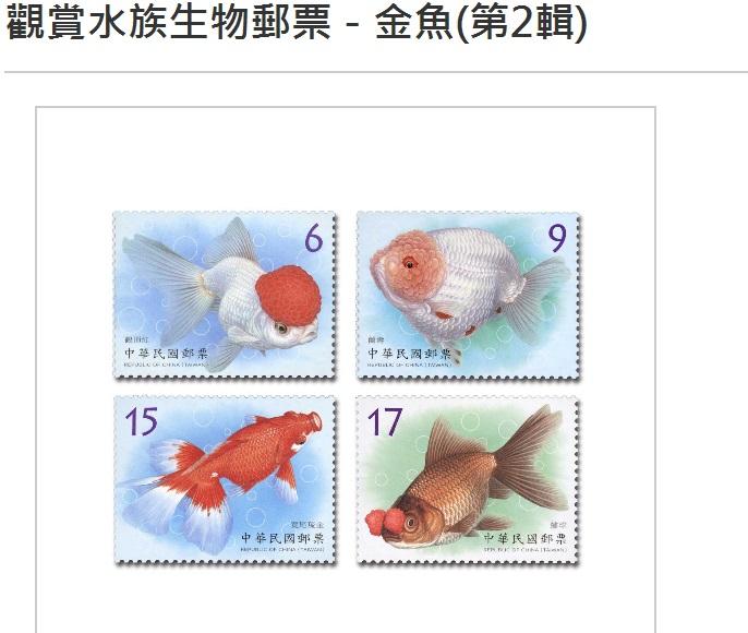 觀賞水族生物(金魚)