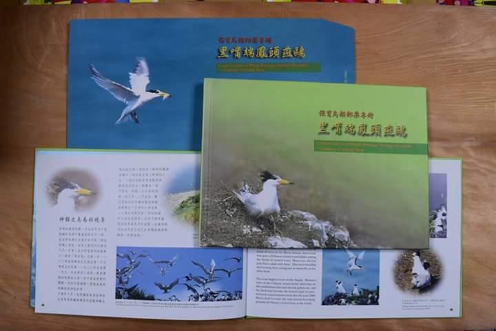保育鳥類郵票專冊-黑嘴端鳳頭燕鷗