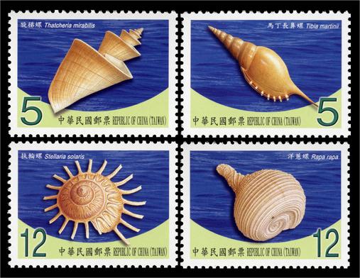 臺灣貝殼郵票(第4輯)