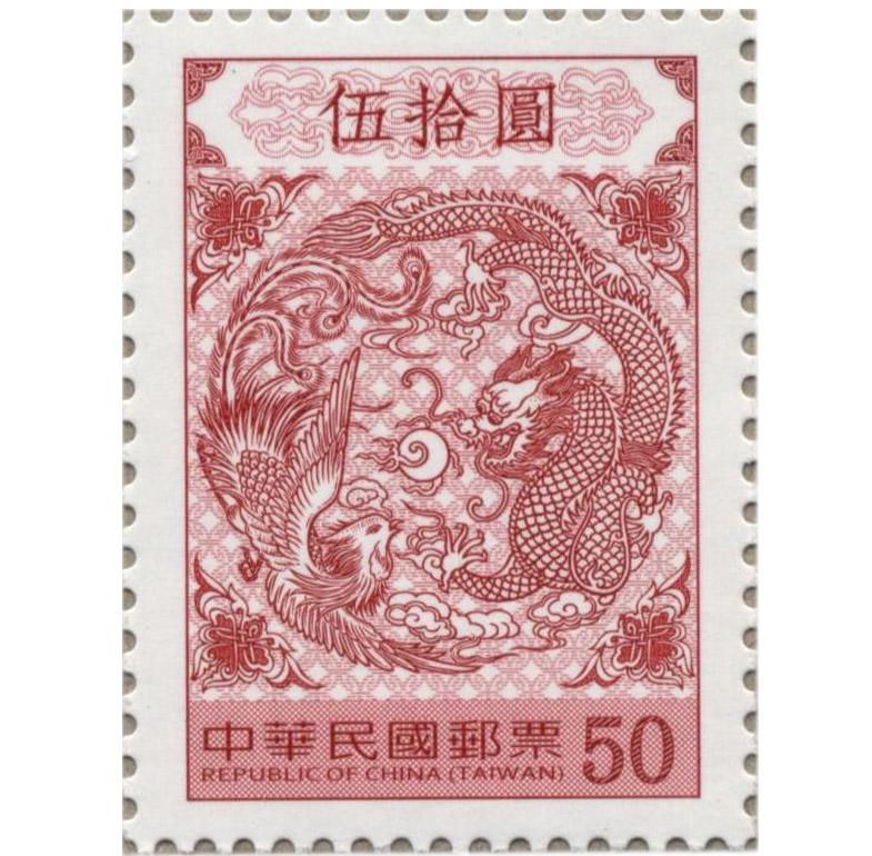 龍鳳呈祥郵票 添印