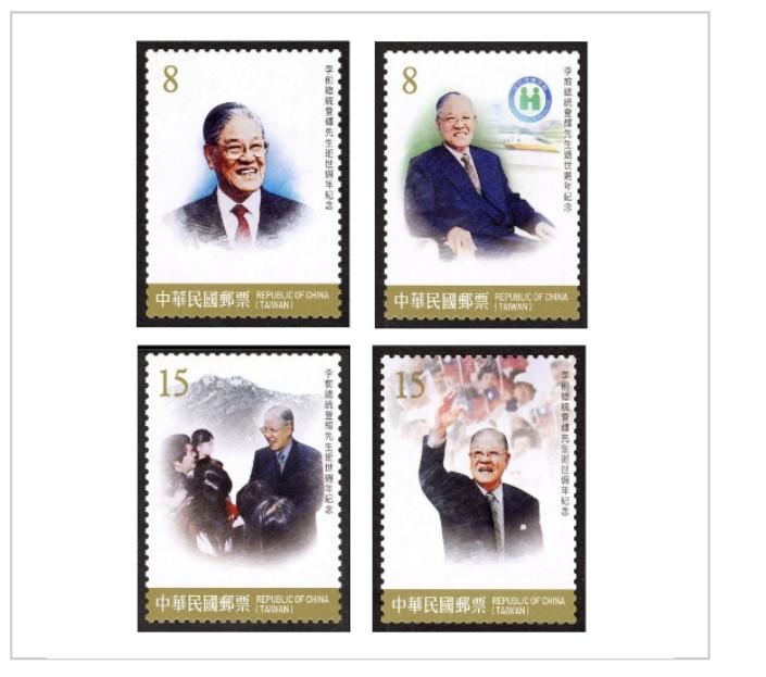 李前總統登輝逝世週年郵票