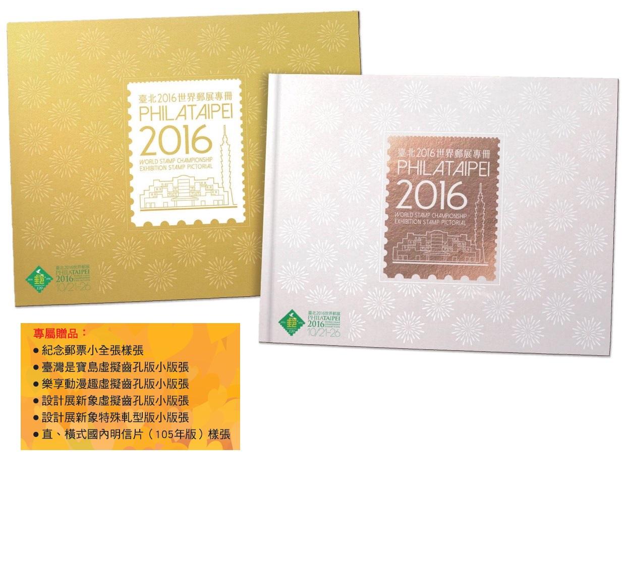 臺北2016世界郵展專冊