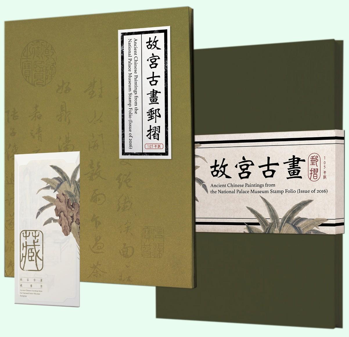 故宮古畫郵票(105年版) 郵摺