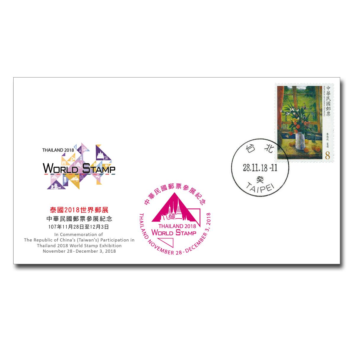 泰國2018世界郵展中華民國郵票參展紀念信封貼票封