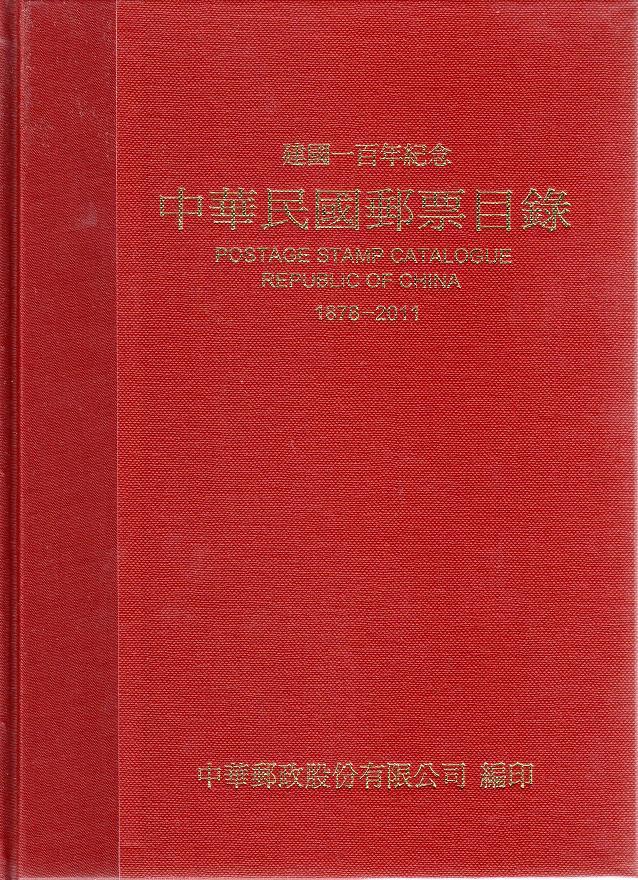 中華民國郵票目錄(建國一百年紀念)