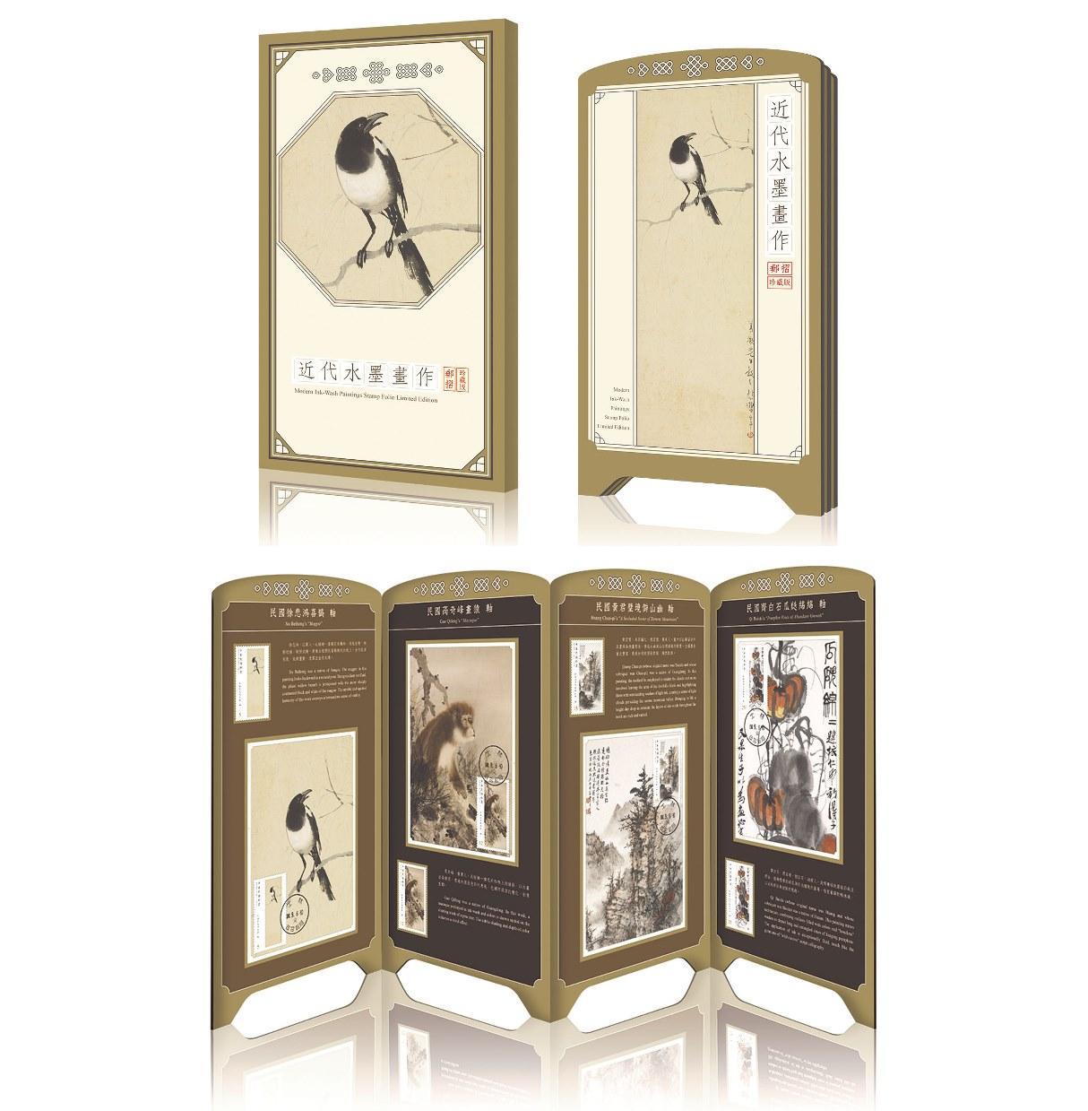 近代水墨畫作郵票郵摺-珍藏版