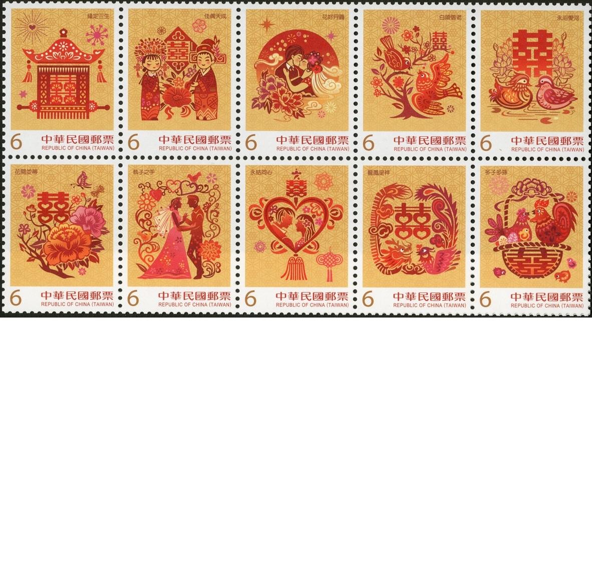 祝福郵票(續2)6元10張連刷