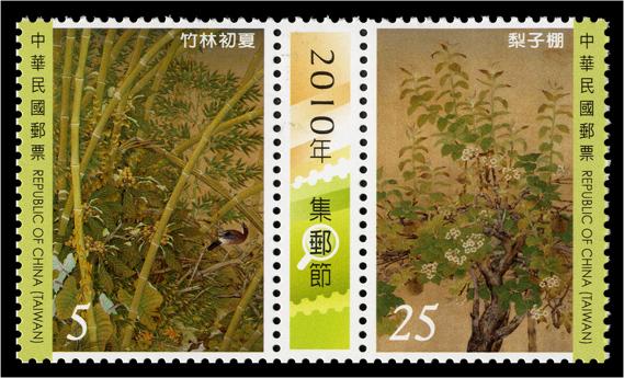 臺灣近代畫作郵票(99年版)
