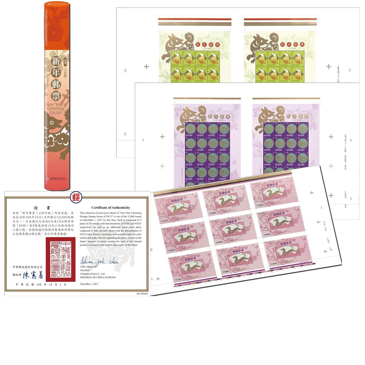 新年郵票(106年版) 印刷全張郵品